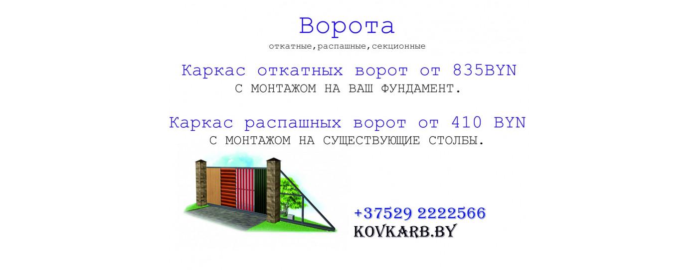 Ворота4Рррор